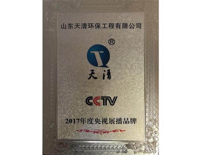 CCTV央视广告品牌