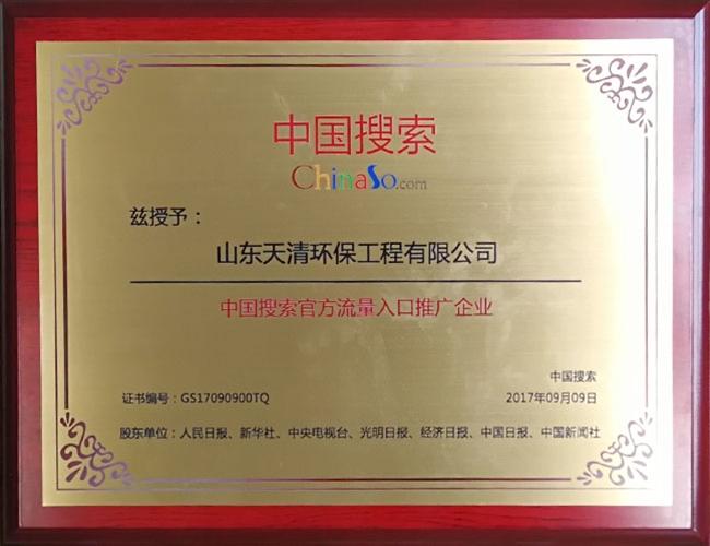 天清中国搜索官方流量入口推荐企业